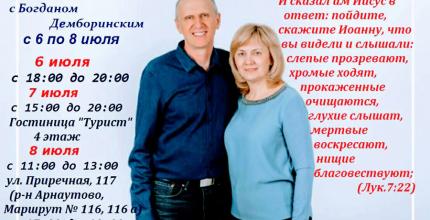 6-8 липня Школа зцілення з Богданом Демборинським