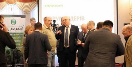 В Киеве состоялся Форум лидеров движения «Всі разом»