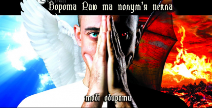 22 лютого о 17.00 відбудеться вистава «Ворота Раю та Полум'я пекла»