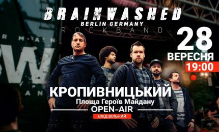 28 вересня 19:00, Кропивницький – Brainwashed (ВІДЕО)