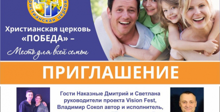 16-17 ноября Кропивницкий – Конференция «Vision» (Видение)