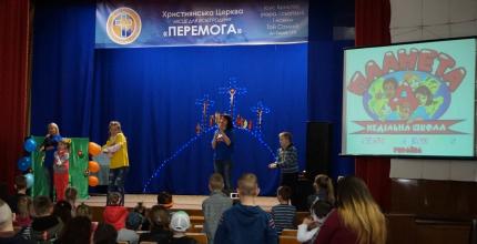 Християнська церква «Перемога» разом з недільною школою «Планета Д» провели дитячу пасхальну програму
