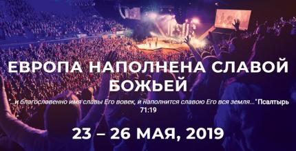 23-26 мая 2019 в Киеве пройдет конференция «Европа наполнена славой Божьей»