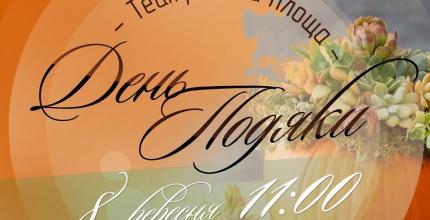 8 вересня об 11.00 на Театральній площі відбудеться День Подяки
