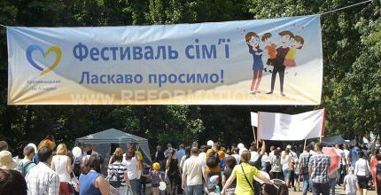 Фестиваль сім'ї «Щаслива родина – міцна Україна» та Хода за традиційні християнські сімейні цінності відбулися сьогодні в Кропивницькому